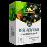 смородиновый